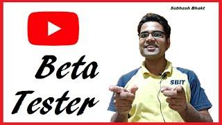Become YouTube Beta Tester | YouTube | SBIT Subhash Bhakt