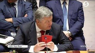 Порошенко закликав Радбез ООН розгорнути миротворчу місію на Донбасі