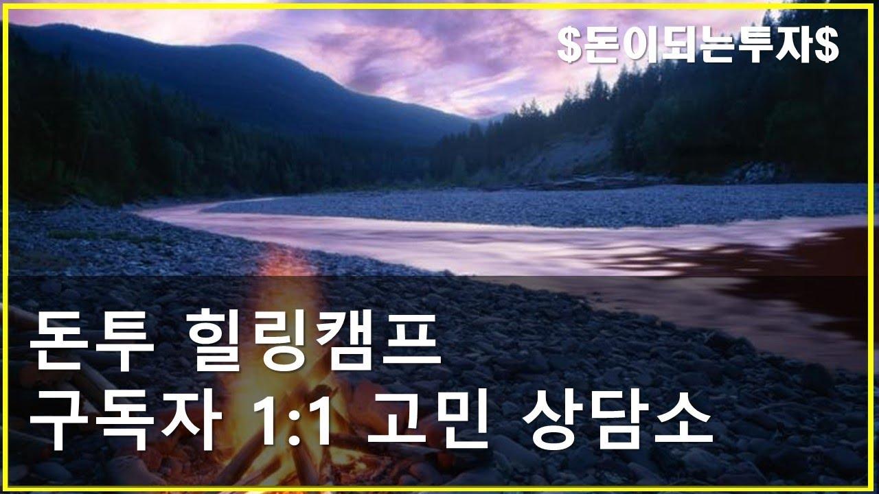 돈투 힐링캠프, 구독자 1:1 고민 상담소