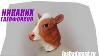 Купить маску коровы коричневую(, 2014-02-14T09:55:17.000Z)