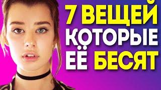 7 ВЕЩЕЙ КОТОРЫЕ БЕСЯТ ДЕВУШЕК В ПАРНЯХ Как Понравиться Девушке Ошибки в Мужском стиле