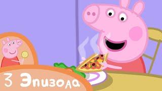 Мультфильмы Серия - Свинка Пеппа - Вкусная еда - Сборник (3 эпизода) - Мультики