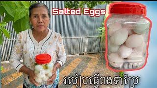 របៀបធ្វើពងទាប្រៃ(ម៉ាក់កុសុម៉ា)salted Eggs (Mum Kosoma)