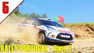ВЪЛНУВАЩИ ЕТАПИ! #5 - Rally Portugal Част 2 - WRC 5: FIA World Rally Championship