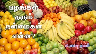 Fruits and Its Uses - Fruits Benefits