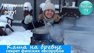 КАША НА БРЕВНЕ/ РЕЦЕПТ ФИНСКИХ ЛЕСОРУБОВ/ФИНСКАЯ СВЕЧА/CEREAL WITH MEAT ON FIRE