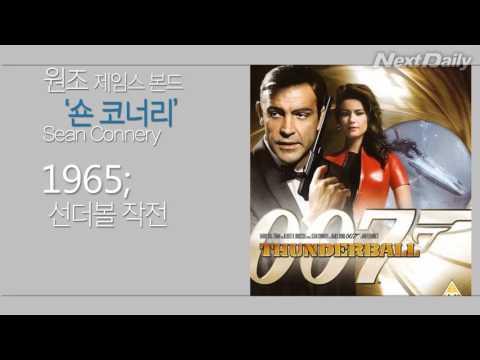 역대 최장수 첩보물 007시리즈, 대니얼 크레이그 하차?(1)