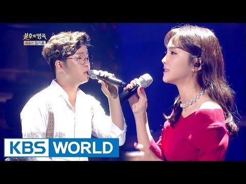 Song Sohee & Ko Youngyeol - Seoul Woman | 송소희 & 고영열 - 서울 여자 [Immortal Songs 2 / 2017.09.30]