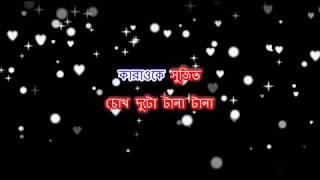 Chokh Duto Tanna Tanna Karaoke | Mohd Aziz | Popular Modern Bengali Songs | Lyrics