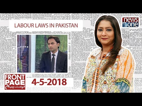 Front Page | 4-May-2018  | News One