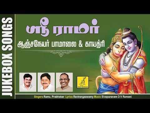 Sri Ramar Anjaneyar Pamalai - Anjaneya Gayathri | Juke Box | Ramu, Prabhakar, D.V.Ramani