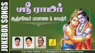 Sri Ramar Anjaneyar Pamalai & Gayathri - JukeBox    Prabhakar    Anjaneyar Songs    Vijay Musicals