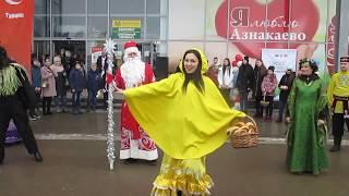 Сегодня в Азнакаево состоялся праздник Науруз