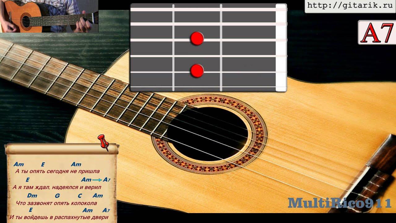 колокола песня на гитаре бой