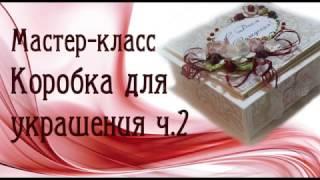 КОРОБКА для подарка -открытка .МАСТЕР -КЛАСС.ч.2 ||DIY.СКРАПБУКИНГ