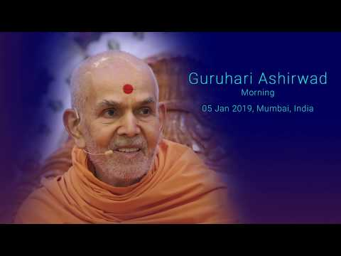 Guruhari Ashirwad 5 January 2019 (Morning), Mumbai, India