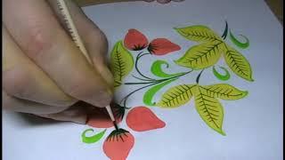 Небольшой урок по рисованию хохломских орнаментов