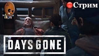 Days Gone. Жизнь После ➤Страх смерти. На выходе из-под земли.➤ СТРИМ Прохождение #23