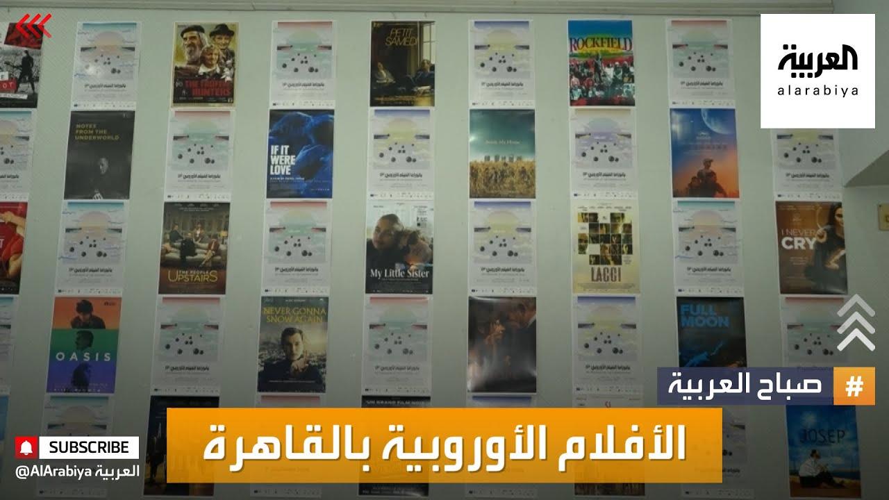 صباح العربية | السينما الأوروبية في ضيافة القاهرة  - 09:58-2021 / 4 / 13