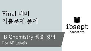 IB Chemistry 화학 샘플 강의 - 기출문제 풀…