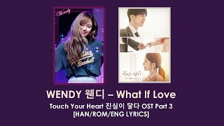 Download Wendy 웬디 - What If Love [Touch Your Heart OST Part 3] Han/Rom/Eng Lyrics Mp3