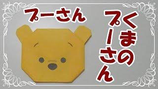 折り紙origamiツムツム折り方~【簡単プーさん】くまのプーさん How to fold Pooh thumbnail