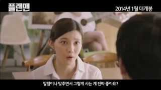 Корейский фильм комедия Педант. прикольная комедия