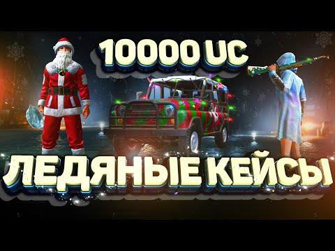 Самый доступный Санта-Клаус в МИРЕ!! Открываю ледяные сундуки на 10 000 UC!!
