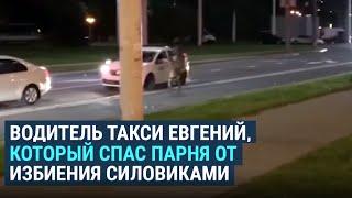 Как белорусский таксист спас парня от погони силовиков
