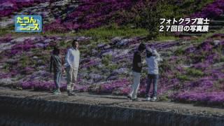 たうんニュース2017年6月「フォトクラブ富士 写真展」 thumbnail