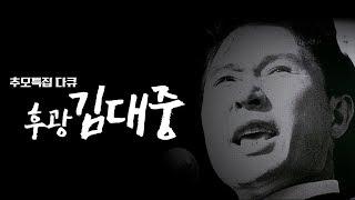추모특집다큐 후광 김대중[목포MBC 2009년 제작]