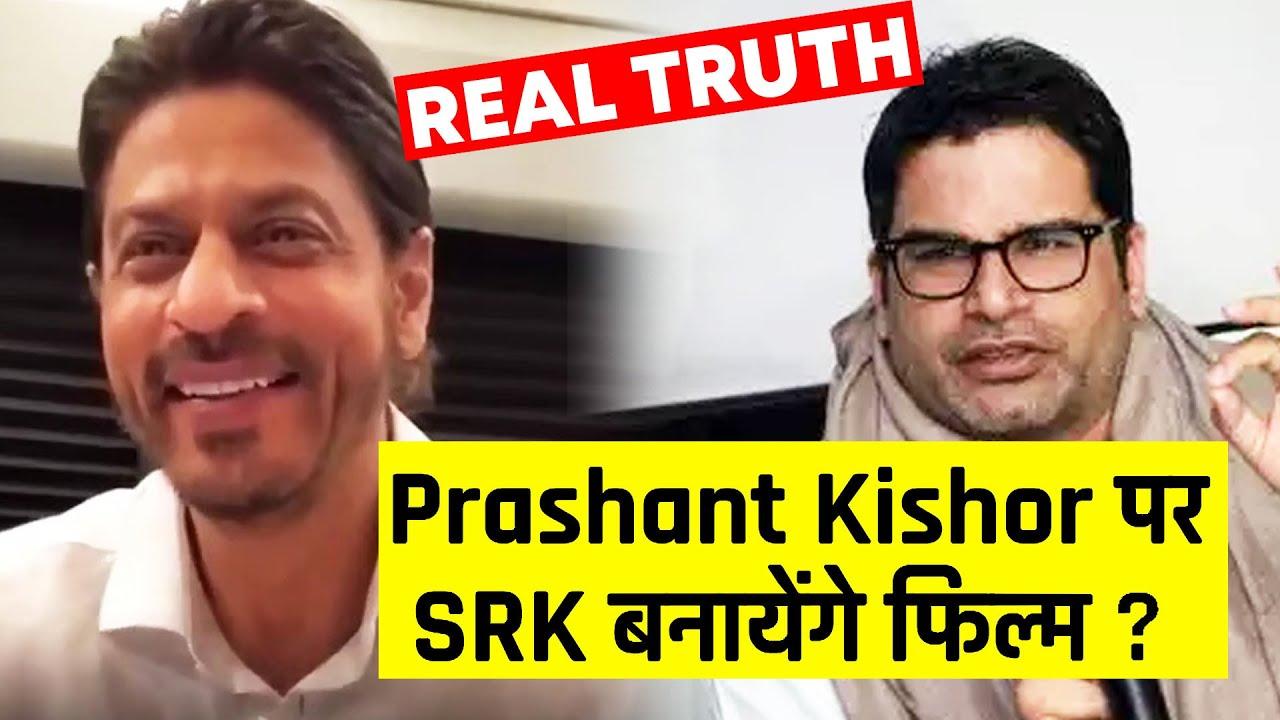 क्या Shahrukh Khan बनायेंगे Prashant Kishor के Life पर फिल्म, जानिएपूरीखबर