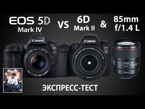 Canon 5D Mark 4,  6d mark 2 и новый 85 1,4 L Is usm ЭКСПРЕСС ТЕСТ
