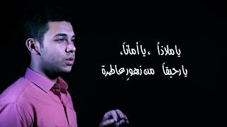 Mohamed Youssef - Kol Loghat El 3alm | محمد يوسف - كل لغات العالم ( Cover )