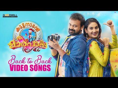 kuttanadan marpappa back to back video songs kunchacko boban aditi ravi rahul raj