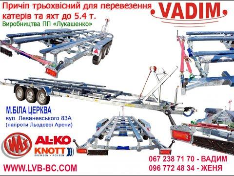 Прицеп для перевозки катеров и яхт. 3.5- 5.0 тонн. 2х или 3х основе. 0672387170. Под заказ.