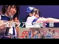 【全国ツアー宮城・昼】挨拶から始めよう へなちょこサポート AKB48 チーム8 @仙台…