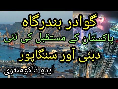 pakistan geostrategic positon of Gwadar port  2018/the future dubai documentry/گوادر ڈاکومینٹری