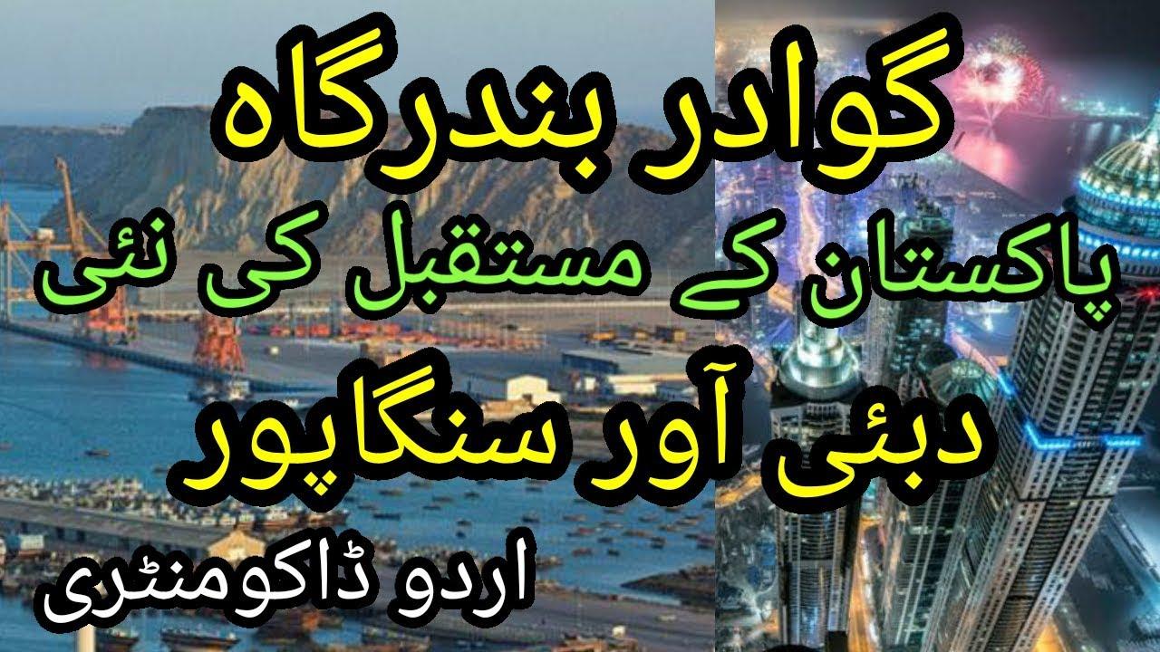The Environment of Pakistan (Pakistan Studies)