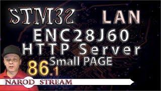ENC28J60 e STM32 - Da pilha TCP/IP a aplicação WebServer — MyVideo