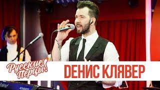 Концерт Dениса Клявера в утреннем шоу «Русские Перцы»