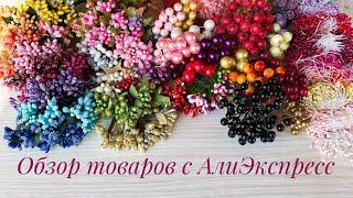 покупки с AliExpress Для Рукоделия Творчества и Украшений Из Фоамирана / AliExspress Shopping
