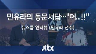 """민유라 """"겜린과는 비지니스"""" 동문서답에…손 앵커 '아빠 미소'"""