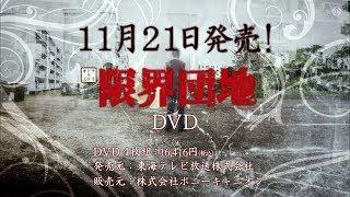 オトナの土ドラ「限界団地DVD」 11月21日発売