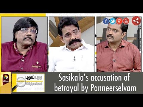 Puthu Puthu Arthangal: ADMK Betrayal: VK Sasikala or O. Panneerselvam | 09/02/17