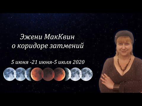 Мастер Эжени МакКвин о коридоре затмений 5 июня - 21 июня - 5 июля 2020 года.