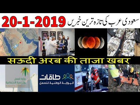 Saudi Arabia Latest News   20-1-2019   Latest Saudi News Urdu Hindi Today Online - AUN