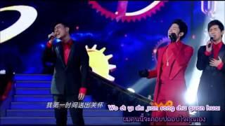 Karaoke-Pinyin-Thaisub F4   Di Yi Shi Jian