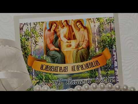 Православная троица. Видео открытки