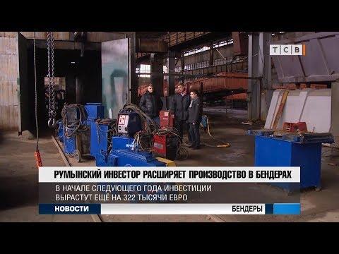 Румынский инвестор расширяет производство в Бендерах